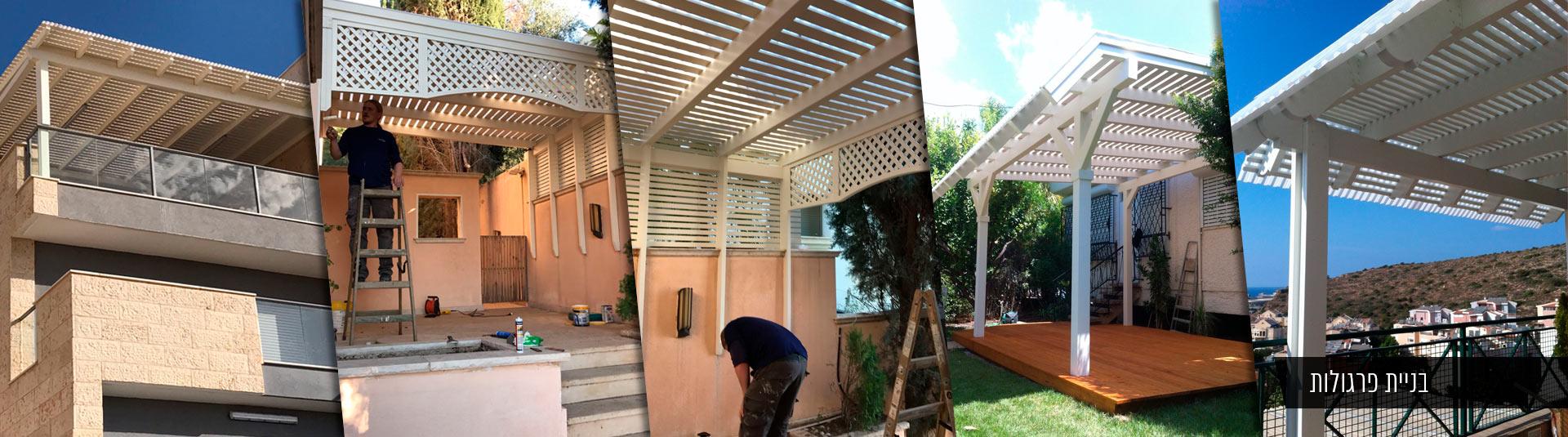בניית פרגולות בחיפה